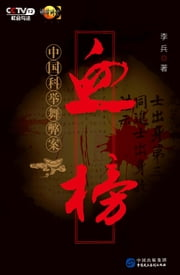 Cheating Cases of Chinese Imperial Examinations ebook by Li Bing
