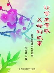 让学生孝敬父母的故事(让学生受益一生的故事) ebook by 李占强