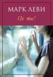 Где ты? ebook by Марк Леви