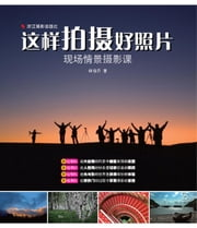 Making Good Photos ebook by Lin Junqiao