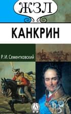 ЖЗЛ. Канкрин ebook by Р.И. Сементковский