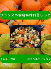フランスの家庭料理野菜レシピ ebook by Kobo.Web.Store.Products.Fields.ContributorFieldViewModel
