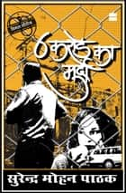6 Crore Ka Murda ebook by Surender Mohan Pathak