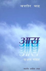 Aas (Hindi Gazal) - आस ebook by Bashir Badra,बशीर बद्र