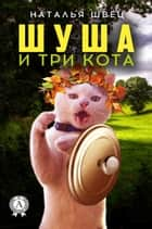 Шуша и три кота ebook by Наталья Швец