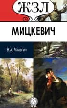 ЖЗЛ. Мицкевич ebook by В. А. Мякотин