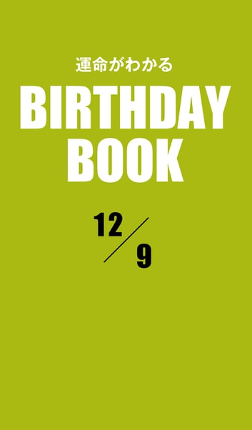 運命がわかるBIRTHDAY BOOK 12月9日 ebook by Zeus