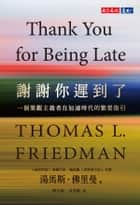 謝謝你遲到了 - An Optimist's Guide to Thriving in the Age of Accelerations 電子書 by 湯馬斯.佛里曼Thomas L. Friedman, 廖月娟, 李芳齡