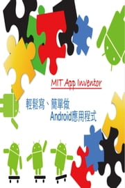 MIT App Inventor ebook by 洪 裕翔