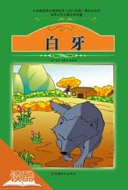 White Fang (Ducool Authoritative Fine Proofread and Translated Edition) ebook by Jack·London, Yang Jian