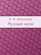 Русские ночи ebook by Одоевский В.Ф.