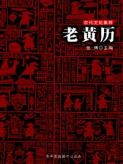 老黄历(古代文化集粹) ebook by 张博