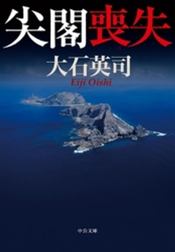 尖閣喪失 ebook by 大石英司