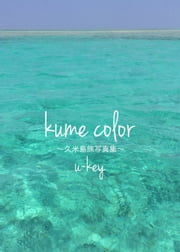 kume color - ~久米島旅写真集~ ebook by u-key