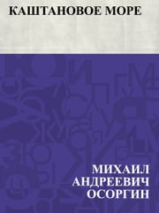 Kashtanovoe more ebook by Михаил Андреевич Осоргин (Ильин)
