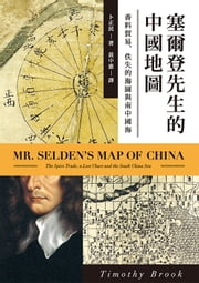 塞爾登先生的中國地圖:香料貿易、佚失的海圖與南中國海 - Mr. Selden's Map of China: The Spice Trade, a Lost Chart and the South China Sea 電子書 by 卜正民(Timothy Brook), 黃中憲