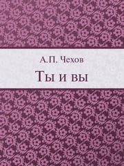 Ты и вы ebook by Чехов А.П.