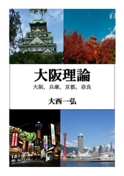 大阪理論 ebook by Kobo.Web.Store.Products.Fields.ContributorFieldViewModel
