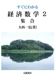 Basic Mathematics for Economics 2: Sets ebook by Kazuhiro Ohnishi