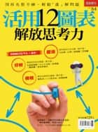 活用12種圖表 解放思考力 ebook by 商業周刊