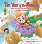 The Year of the Monkey ebook by Oliver Chin,Kenji Ono