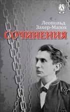 Сочинения ebook by Леопольд фон Захер-Мазох
