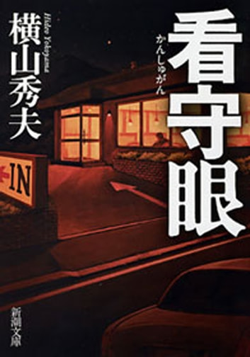 看守眼(新潮文庫) ebook by 横山秀夫
