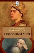 Разводный лист ebook by Леопольд фон Захер-Мазох