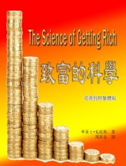 The Science of Getting Rich 致富的科學(英漢對照繁體版) ebook by Qiliang Feng