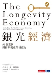 銀光經濟:55個案例,開拓銀髮產業新藍海 - The Longevity Economy: Unlocking the World's Fastest-Growing, Most Misunderstood Market 電子書 by 約瑟夫.F.柯佛林Joseph F. Coughlin, PhD, 許恬寧
