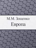 Европа ebook by Зощенко М.М.
