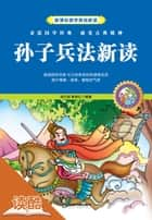 New Analysis to The Art of War (Ducool Children Sinology Enlightenment Edition) ebook by Hu Yuanbin, Guo Yanhong
