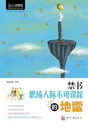 The Forbidden Book: The Dangerous Landmines in Workplace relationships ebook by Yang Chengqing