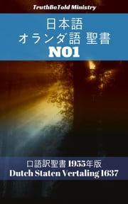 日本語 オランダ語 聖書 No1 - 口語訳聖書 1955年版 - Dutch Staten Vertaling 1637 ebook by TruthBeTold Ministry, Joern Andre Halseth, Johannes Bogerman