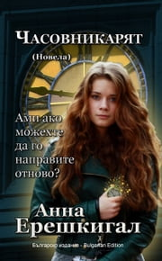 Часовникарят: Новела (Bulgarian Edition) - (Българско издание) ebook by Anna Erishkigal, Анна Ерешкигал