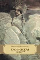 Kasimovskaja nevesta: Russian Language ebook by Vsevolod Solov'ev