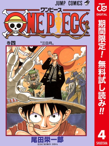 ONE PIECE カラー版【期間限定無料】 4 ebook by 尾田栄一郎