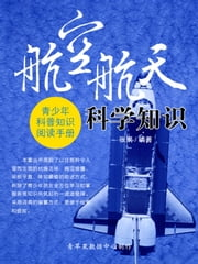 航空航天科学知识 ebook by 张娟