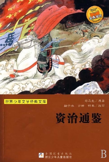 History as a Mirror ebook by Guang Si Ma