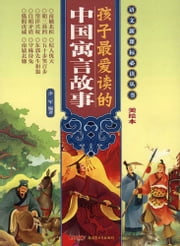 Children's Favourite Chinese Fables ebook by Yang Shaojun