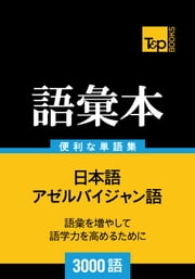 アゼルバイジャン語の語彙本3000語 ebook by Kobo.Web.Store.Products.Fields.ContributorFieldViewModel
