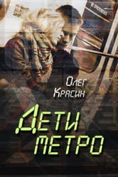 Дети метро ebook by Oleg Krasin