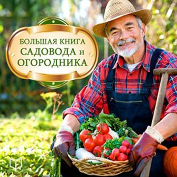 The Big Book of Gardeners [Russian Edition] audiobook by Anatolij Mironov