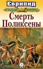 Смерть Поликсены ebook by Еврипид
