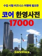 Korean-English Dictionary 17000 for Korean - How to learn comprehensive English vocabulary with a simple method for school, exam, and business ebook by Taebum Kim