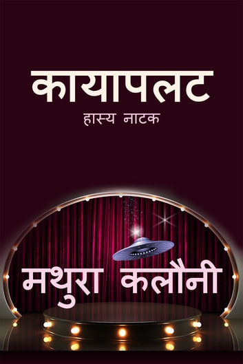 Kayapalat - Hasya Natak ebook by Mathura Kalauny