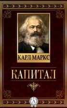 Капитал ebook by Карл Маркс