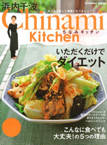 Chinami Kitchen いただくだけでダイエット ebook by 浜内千波