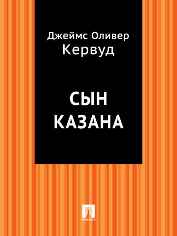 Сын Казана ebook by Кервуд Джеймс Оливер