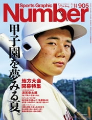 Number(ナンバー)905号 ebook by